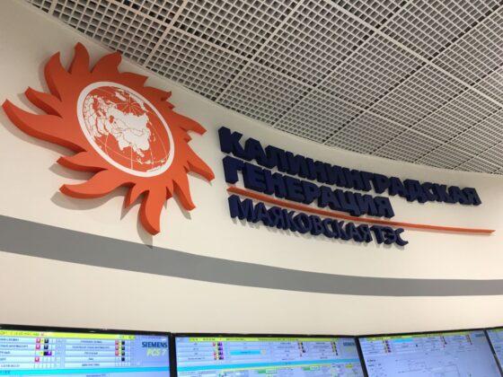 Объемные буквы для Маяковской ТЭС